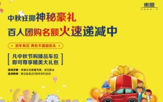 喜迎中秋 位你让利 | 团购重庆东原臻稀车位 尊享钜惠