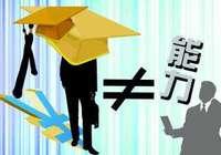 文凭成执念?考研族逐年增多有人只为学历镀金