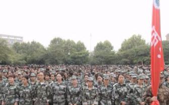 三门峡职业技术学院举行2018级新生军训动员大会