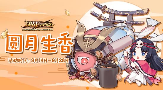 圆月生香 《决战!平安京》中秋节活动正式开启