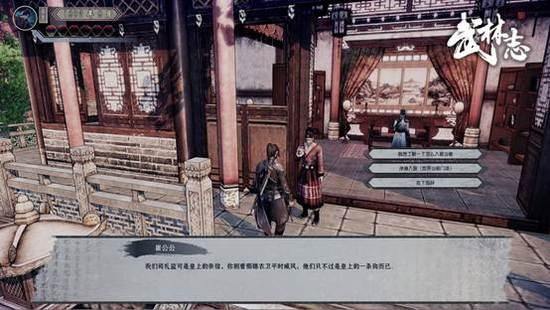 开放世界独立武侠游戏《武林志》曝实机演示 今日已登Steam