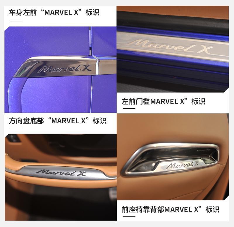 质感和科技进行到底 实拍荣威MARVEL X