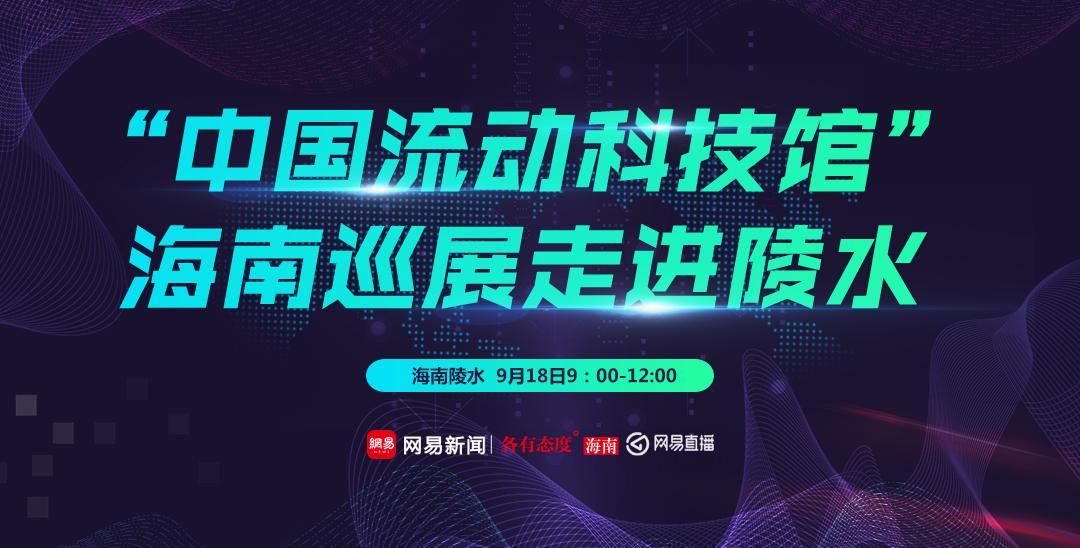 """""""中国流动科技馆""""海南巡展走进陵水"""