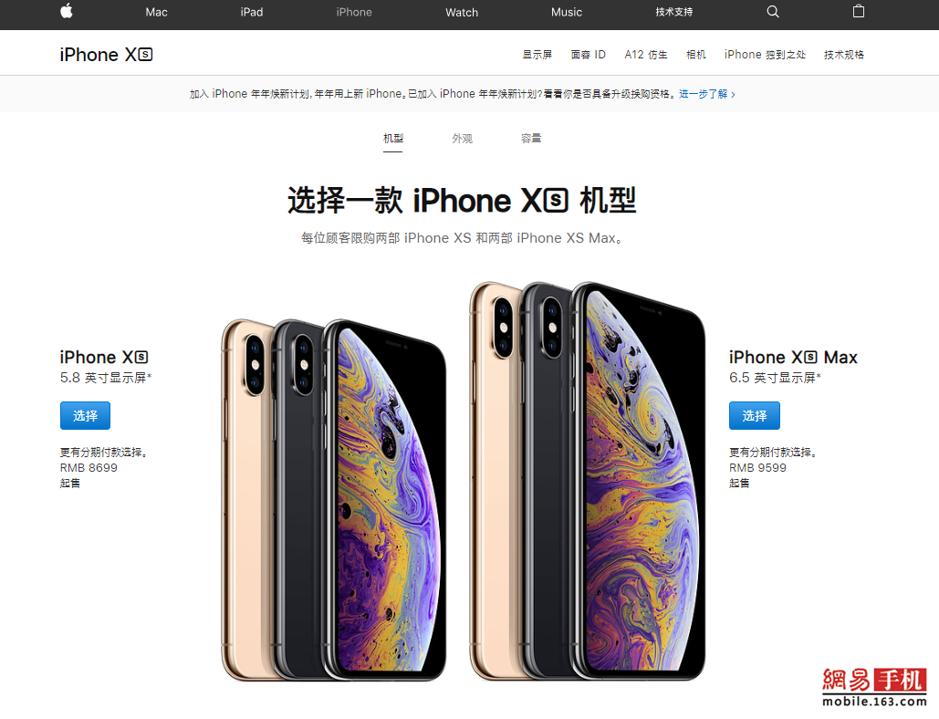 新款iPhone开启预约:双卡版iPhone XS Max最受欢迎