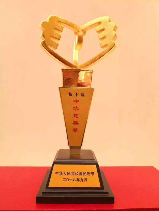 第十届中华慈善奖奖杯