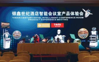 重庆银鑫世纪酒店携手塔米智能科技 智能会议室产品荣
