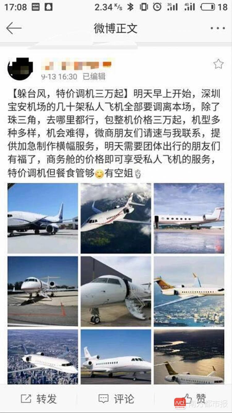 深圳机场私人飞机求包机以飞外地躲台风?3万一趟