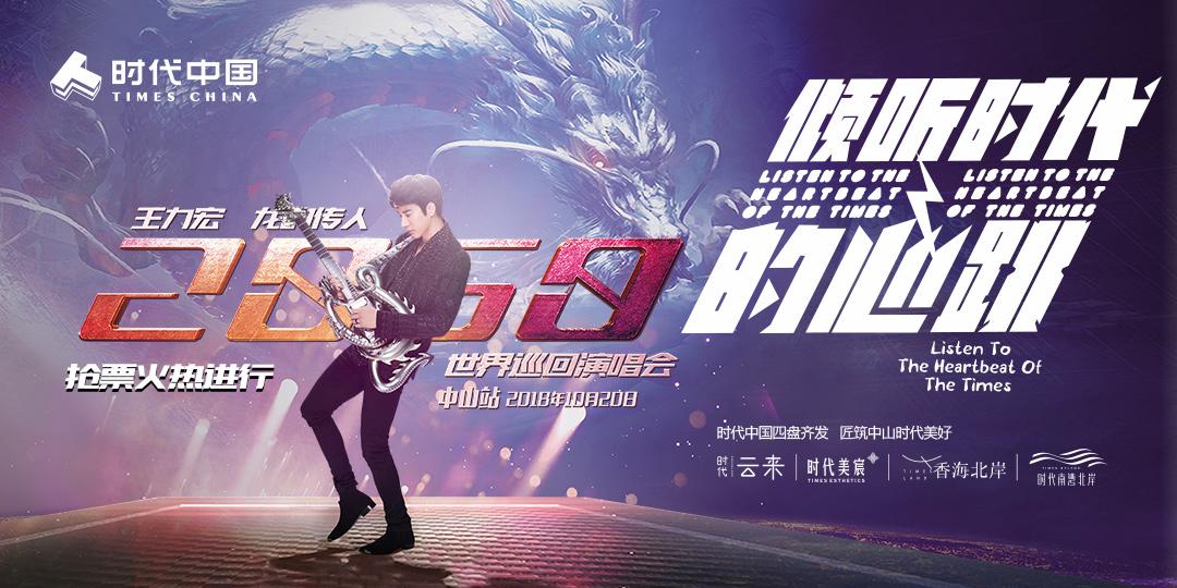 王力宏中山演唱会抢票活动全线启动——暨时代中国新品