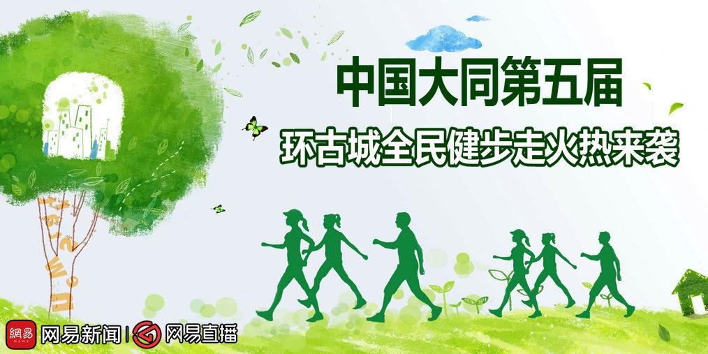 中国大同第五届环古城全民健步走火热来袭