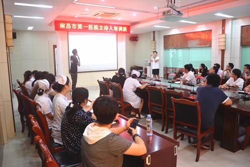 南昌大学第三附属医院举办主持人培训班