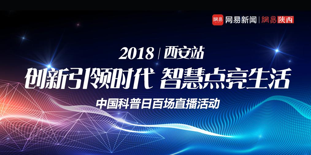 2018中国科普日百场直播丨西安站