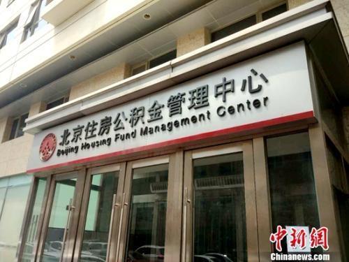 每缴存一年可贷10万元 北京公积金买房迎六大变化
