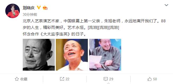 网传著名表演艺术家朱旭去世 媒体辟谣:不实消息