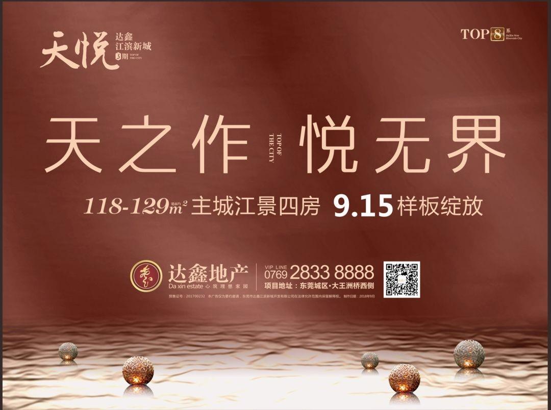 9月15日,达鑫诚邀您见证最人性化的精装四房