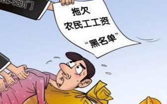"""福建出台拖欠农民工工资""""黑名单""""管理实施细则"""