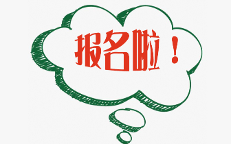 龙岩老字号评选活动报名火热进行中,欲报从速!