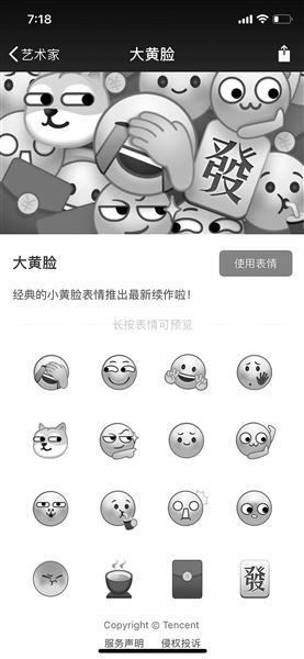 """""""捂脸表情""""被注册成商标?申请人否认商标侵权"""