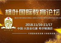 2018枫叶国际教育论坛将于11月16日在大连召开