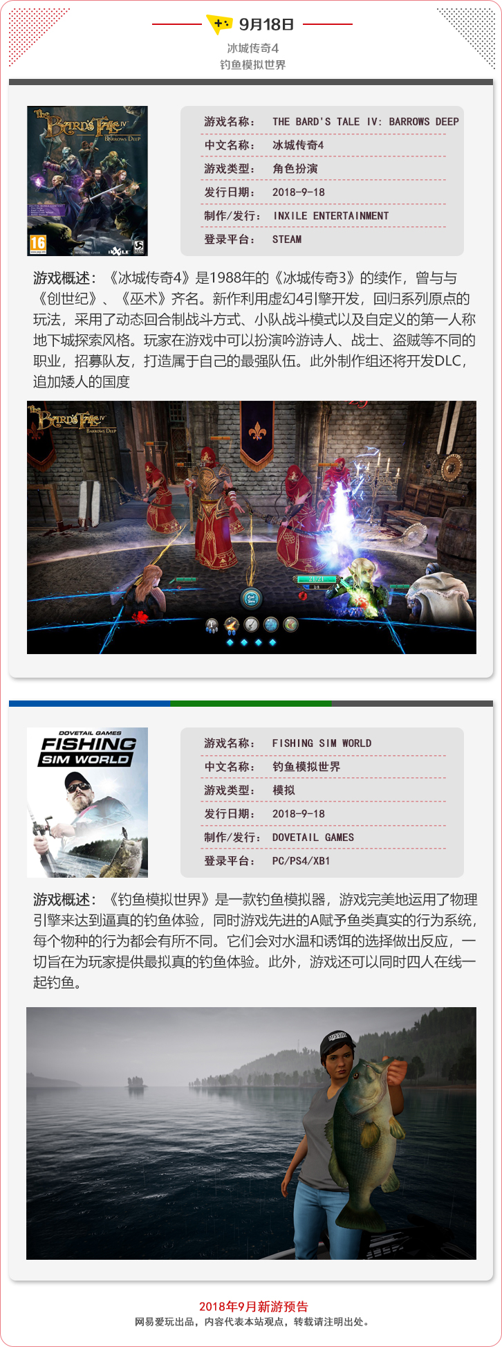 新游半月探:2018年9月主机/PC新游发售概览(下)