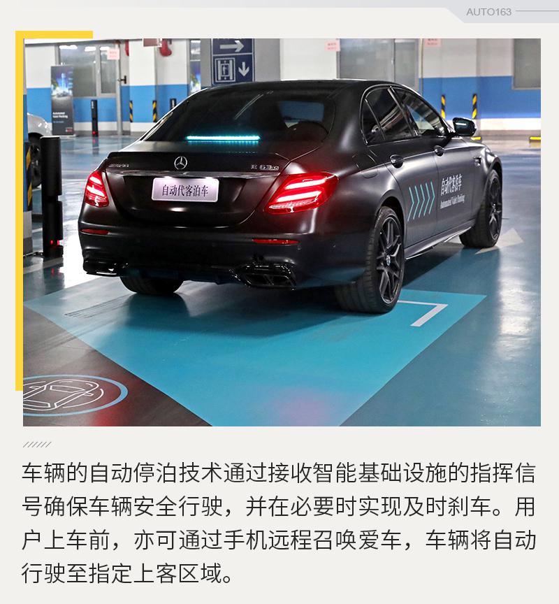 一款手机解放女司机 戴姆勒自动泊车中国首秀