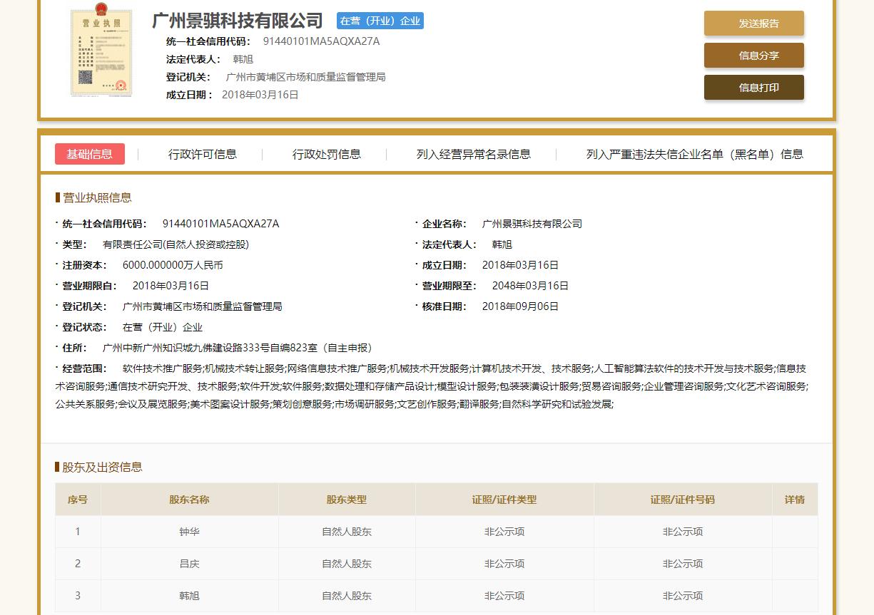北京景骐法人或将恢复为潘思宁,景驰官方回应