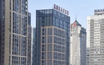 福州发布酒店式人才公寓申报通知 两类人可租赁