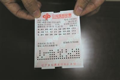 """沈阳彩民机选中双色球878万元大奖:中奖彩票险些被""""遗弃"""""""