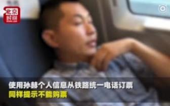 """""""霸座男""""孙赫被正式限乘所有火车席180天"""