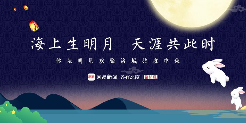"""""""天涯共此时"""" 体坛明星欢聚洛城共度中秋"""