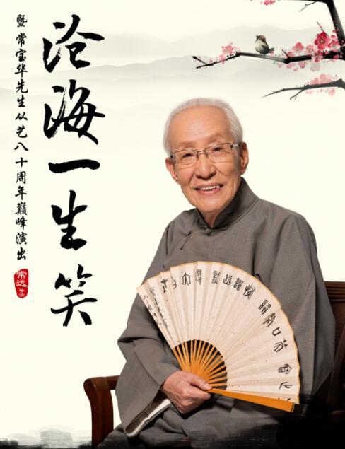 老艺术家前辈千古:奉献了一辈子 自己在江湖里飘摇