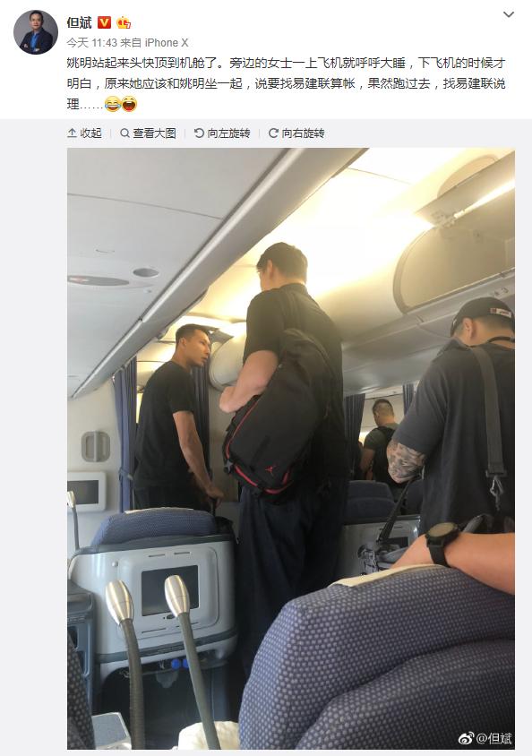 """阿联坐飞机换座遭女乘客""""理论"""":我该和姚明同坐"""