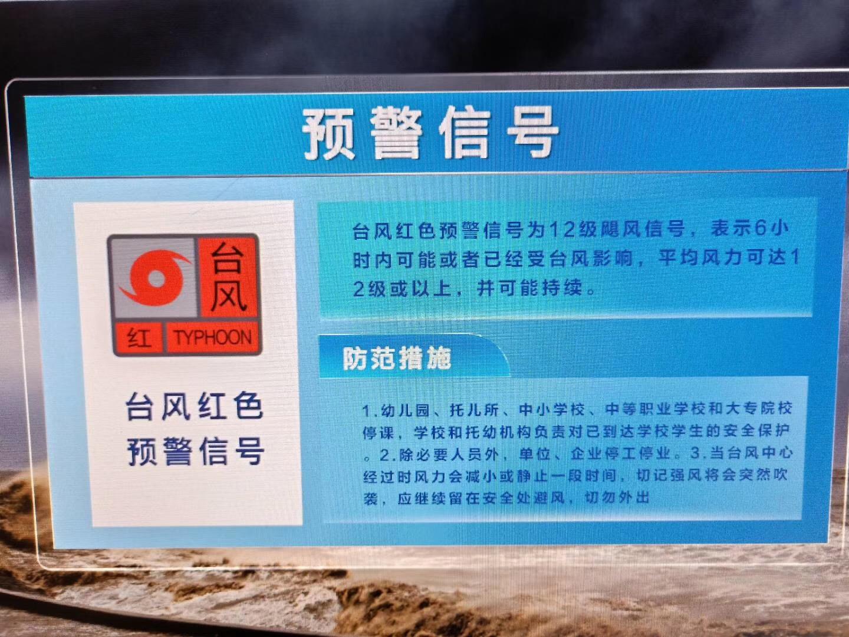 """""""山竹""""最新消息,台风红色预警信号生效"""