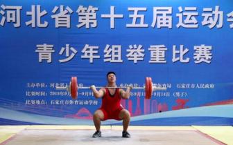 省运会举重比赛落幕 石家庄获得4枚金牌居首