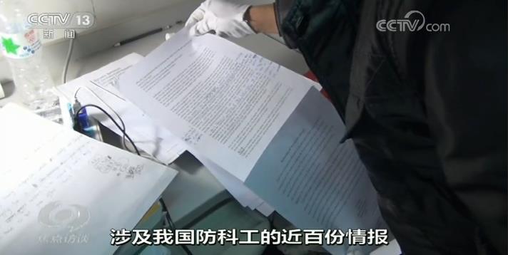 百余起台湾间谍案被破获:通过钱色手段向大陆渗透