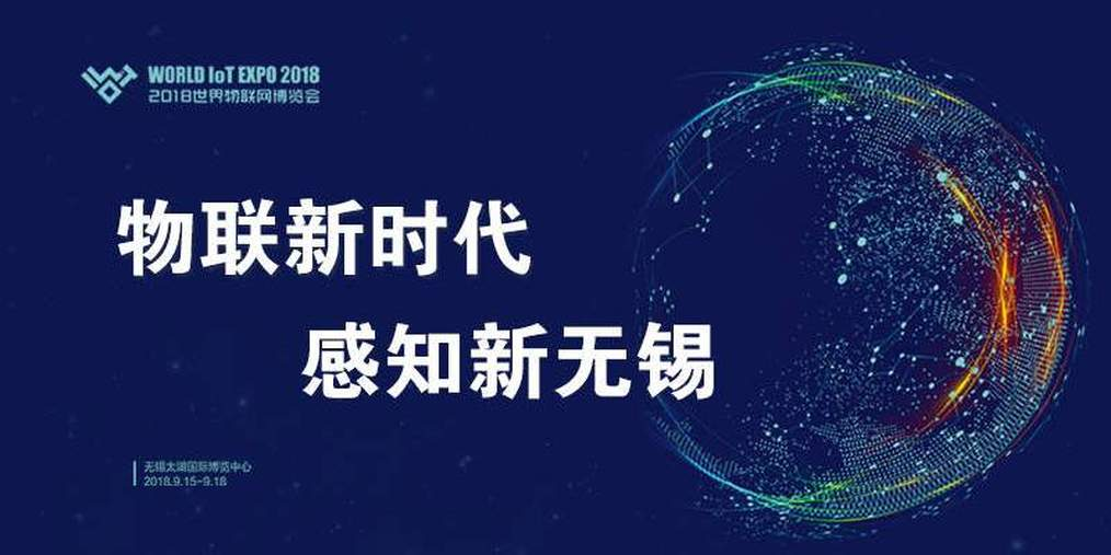 2018世界物联网博览会在无锡召开