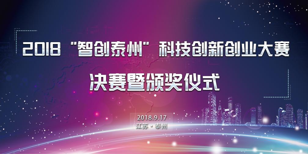 """2018年""""智创泰州""""科技创新创业大赛决赛暨颁奖仪式"""