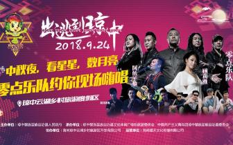 """2018奔格内乡村音乐节:""""出逃到琼中"""""""