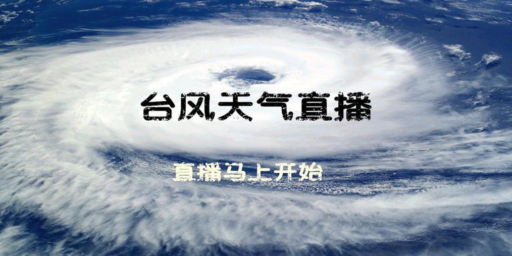 """防御强台风""""山竹"""",珠海气象局为你支招"""