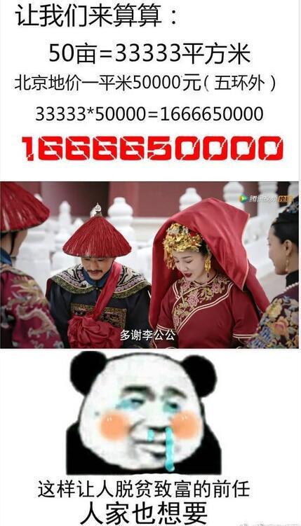 """李玉送""""最贵嫁妆"""""""