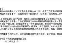 易读|汇顶屏下指纹供货失误向OPPO道歉,OPPO表