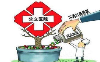 大化公立医院改革有效缓解群众看病贵难题