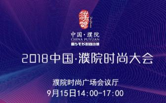 2018中国濮院时尚大会盛大启幕 濮院向全世界发出时尚邀约