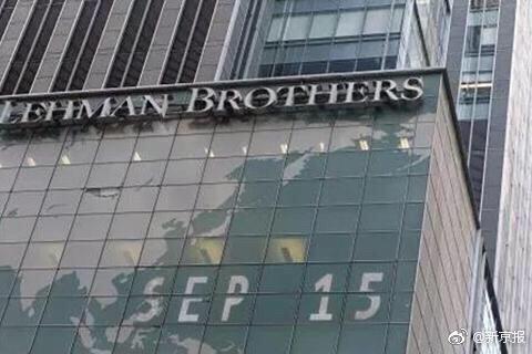 雷曼兄弟破产十周年:金融危机还会再次光顾吗?