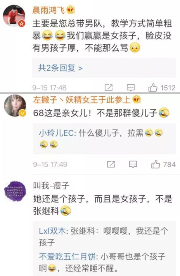 女儿比赛中被刘国梁骂哭 网友:她不是那群傻小子