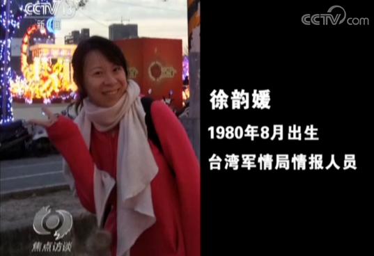 台湾女间谍身份曝光:扮学生邀公务员创业换取情报
