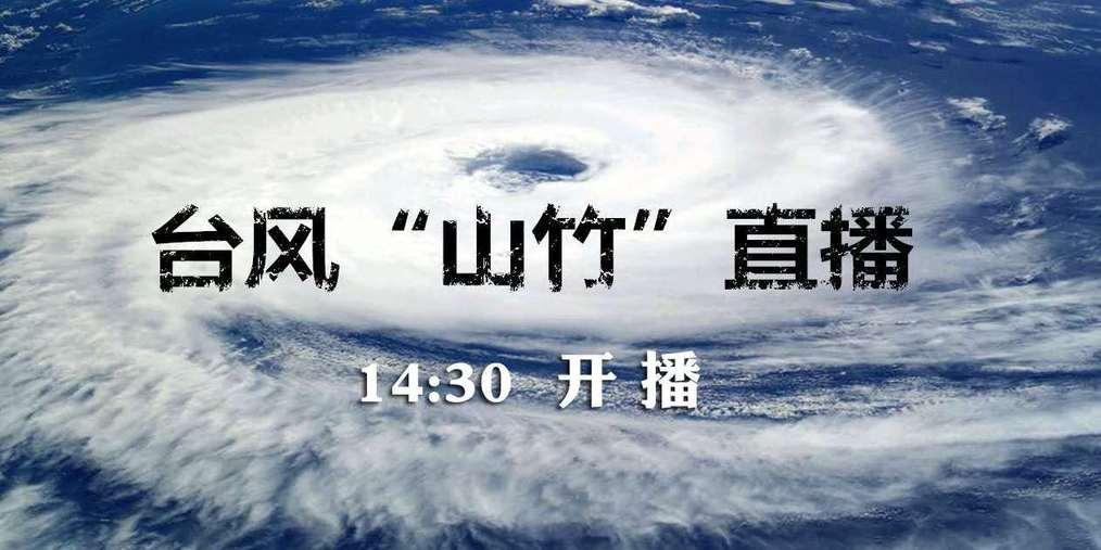 特急!珠海已进入12级风圈,市气象局提醒: