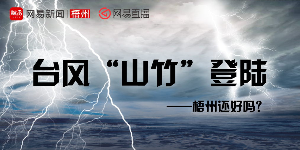 """台风""""山竹""""登陆——梧州还好吗?"""
