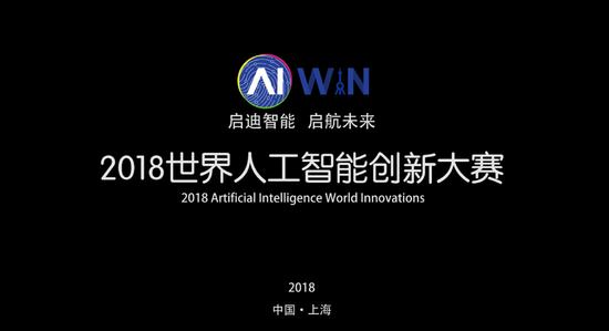 2018世界人工智能创新大赛SAIL榜单揭晓