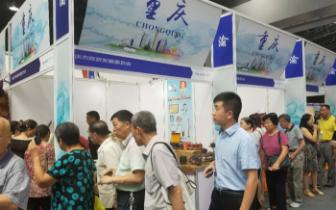 """重庆代表团荣获""""2018中国特色旅游商品大赛""""多项大奖"""