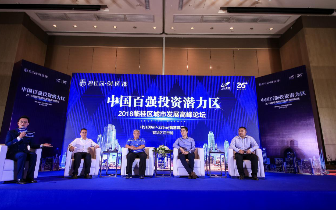 中国百强投资潜力区 2018临桂区城市发展高峰论坛圆满